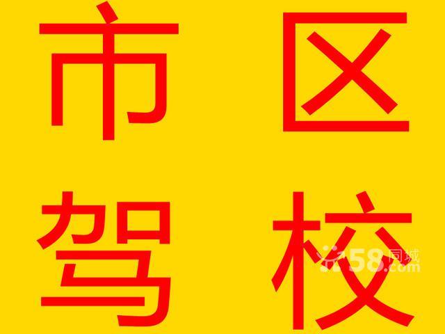 教练员_泉州市华锦驾驶培训有限公司最新招聘信息