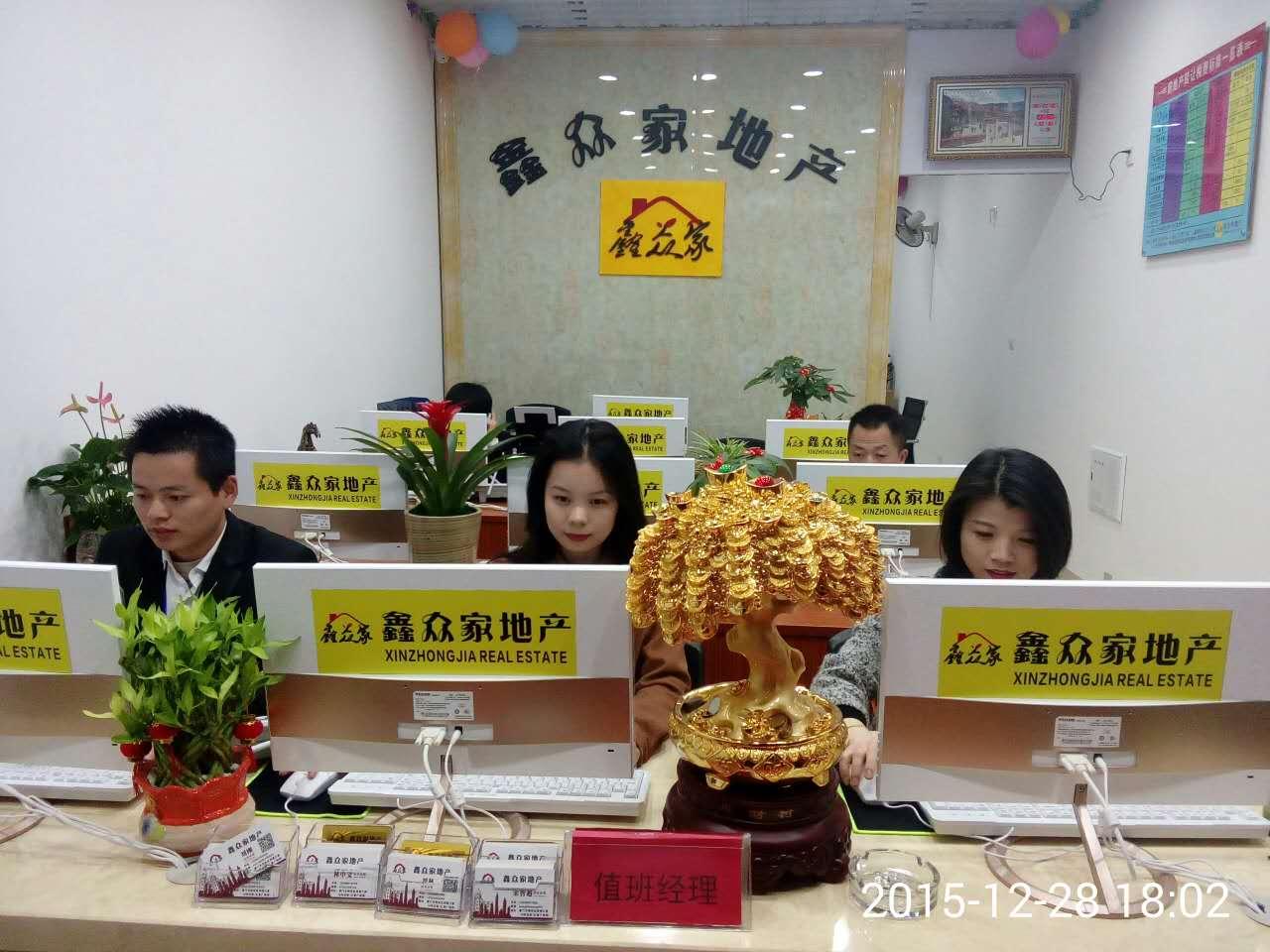 厦门市翔安区鑫众家房产中介服务部最新招聘信息