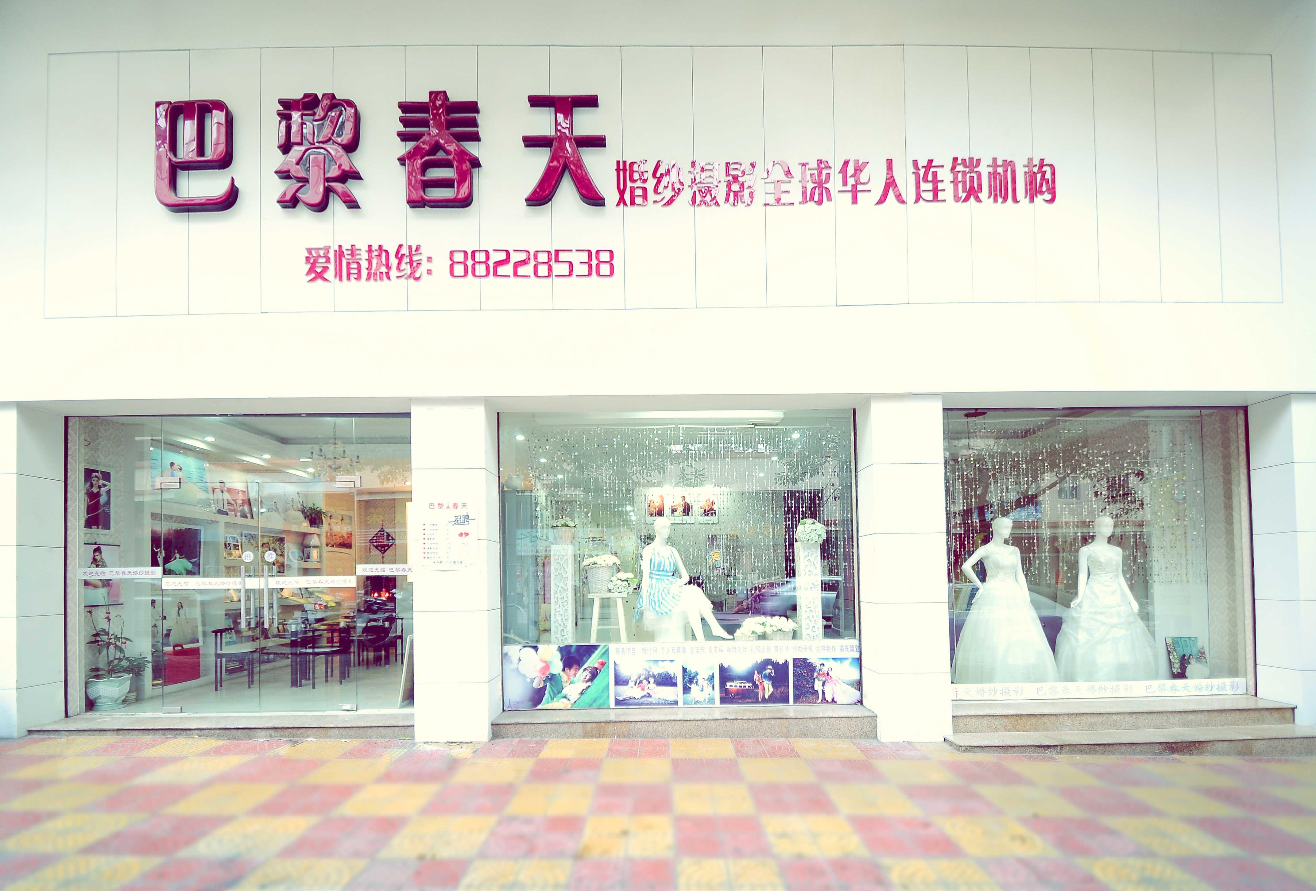 摄影助理_晋江市深沪镇巴黎春天婚纱摄影店最新招聘