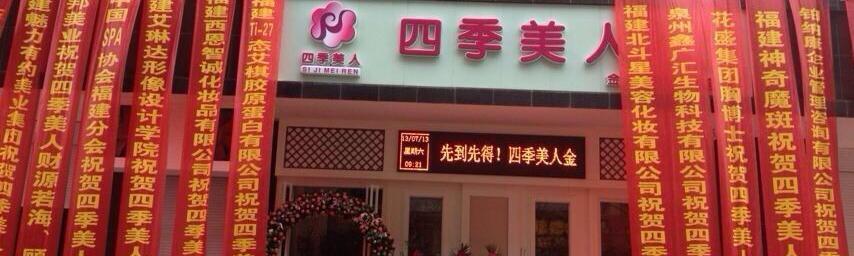安溪县凤城四季美人美容店最新招聘信息_电话_地址图片