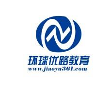 北京环球优路新纪元教育科技有限公司2015年