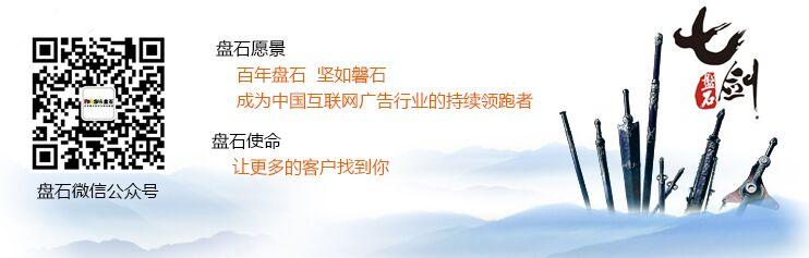 浙江盘石网盟