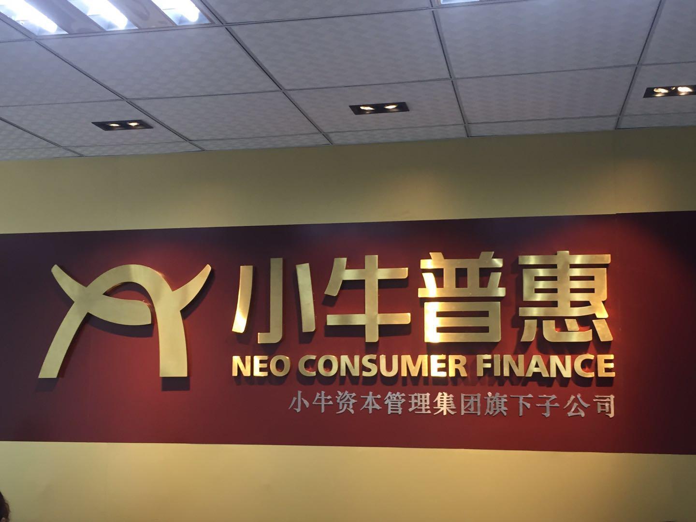 深圳市小牛普惠投资管理有限公司最新招聘