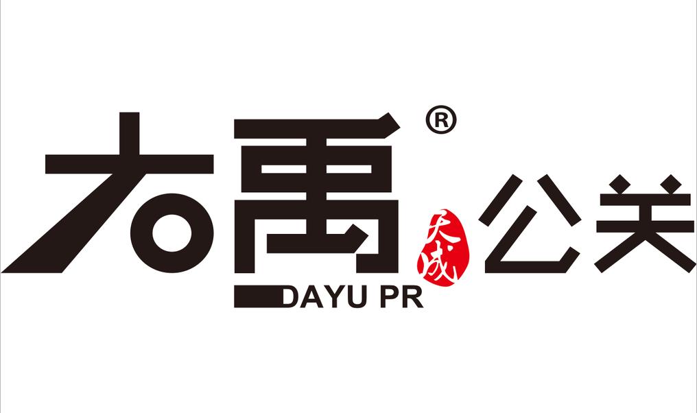 广告平面设计_漳州市大禹天成文化传播有限公司最新