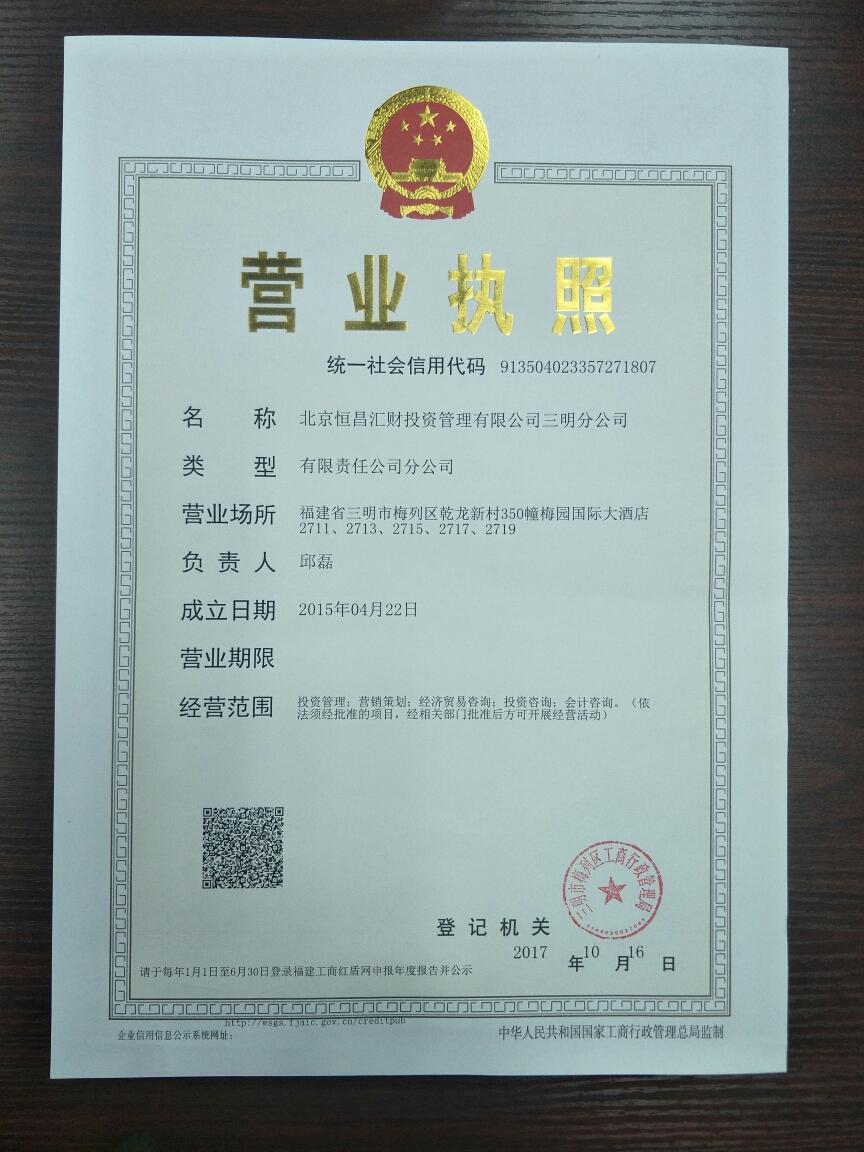 中国人民健康保险股份有限公司福建分公司&福州爱尔眼科医...