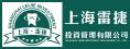 上海雷捷投资管理有限公司