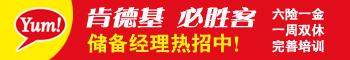 百胜餐饮集团(福州)有限公司