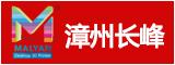 漳州长峰电脑设备有限公司