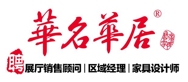 福建华名华居家居股份有限公司