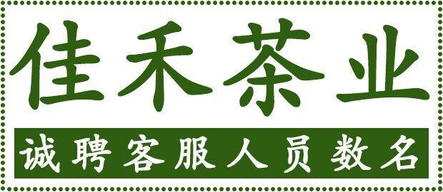武夷山市佳禾茶叶商行