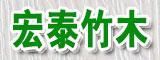 武夷山宏泰竹木有限公司