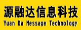 福州源融达信息科技有限公司