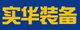 福建省实华石油物资装备有限公司福州分公司