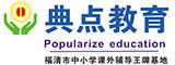 福建省典点教育科技有限公司